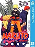 NARUTO―ナルト― モノクロ版 31 (ジャンプコミックスDIGITAL)