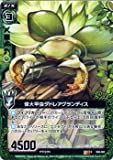ゼクス 神祖の胎動/偉大甲虫ダドレアグランディス(Z/X)/シングルカード