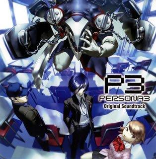 「ペルソナ3」オリジナル・サウンドトラック