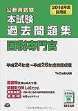 本試験過去問題集 国税専門官 2016年度採用 (公務員試験)