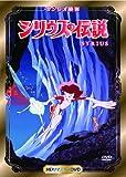 シリウスの伝説(HDリマスターDVD)[DVD]
