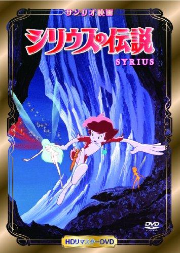 シリウスの伝説 [DVD]