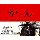 Coffin: The Art of Vampire Hunter D ~ Yoshitaka Amano