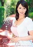 友人の嫁 安野由美 マドンナ [DVD]