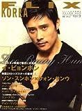 FLIX KOREA (フリックス・コリア) 2008年 10月号