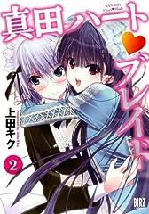 真田ハートブレイド (2) (バーズコミックス)