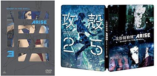 【Amazon.co.jp限定】攻殻機動隊ARISE 3 (特製スチールブック付き) [DVD]
