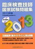 臨床検査技師国家試験問題集〈2013年版〉