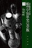 航空宇宙軍史・完全版 三 最後の戦闘航海/星の墓標 (ハヤカワ文庫JA)