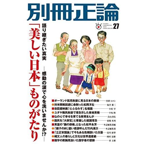 「美しい日本」ものがたり―語り継ぎたい真実―感動の涙で心を洗いませんか!? (別冊正論27)