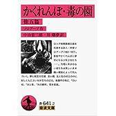 かくれんぼ・毒の園 他五篇 (岩波文庫)