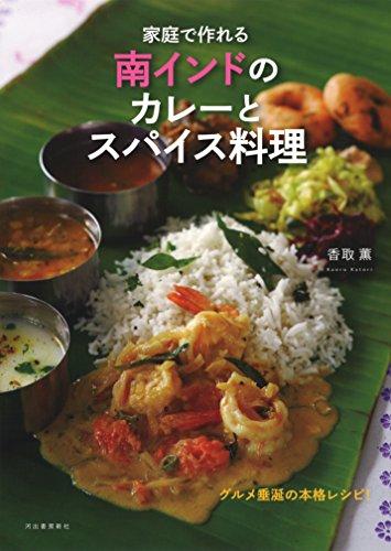 ネタリスト(2018/09/10 10:30)日本で「南インド料理屋」激増の意外な理由