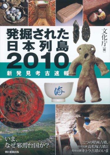 発掘された日本列島2010 新発見考古速報
