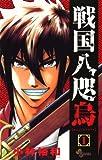戦国八咫烏(1) (少年サンデーコミックス)