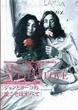 ALL YOU NEED IS LOVE−ジョンとヨーコの愛こそはすべて (ノーウェア/ザ・ビートルズ決定版シリーズ)