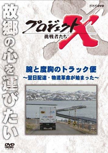 プロジェクトX 挑戦者たち 腕と度胸のトラック便 ~翌日宅配・物流革命が始まった~ [DVD]