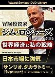 DVD 冒険投資家ジム・ロジャーズが語る、世界経済と私の戦略