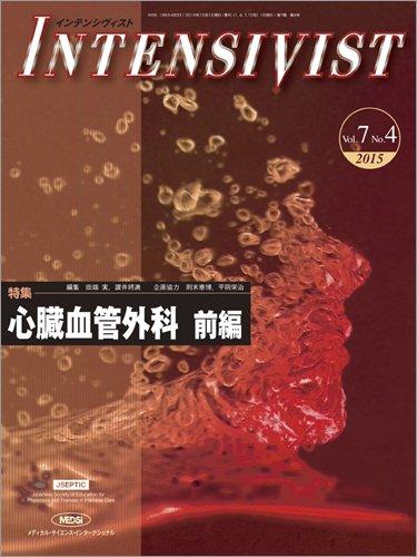 INTENSIVIST Vol.7 No.4 2015 (特集:心臓血管外科 前編)