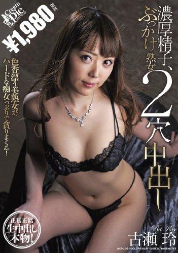 濃厚精子、ぶっかけ熟女2穴中出し CREAM PIE [DVD]