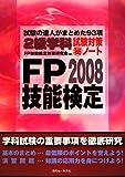 FP技能検定2級学科試験対策マル秘ノート 2008年度版 (2008)