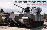 1/35 陸上自衛隊 89式装甲戦闘車 (エッチングパーツ+真ちゅう砲身付) (G29)