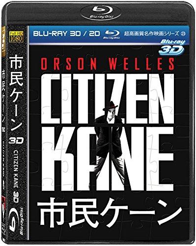 市民ケーン(Citizen Kane) [BD 3D/2D版]劇場版(4:3...