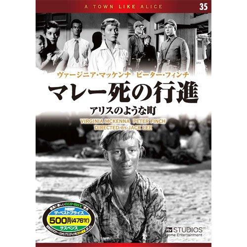 マレー死の行進 アリスのような町 EMD-10035 [DVD]