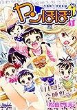 ヤンほぼ 1 (ヤングチャンピオン烈コミックス)