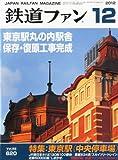 鉄道ファン 2012年 12月号 [雑誌]