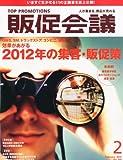 トッププロモーションズ販促会議 2012年 02月号 [雑誌]