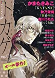 トカゲ vol.1 (1)