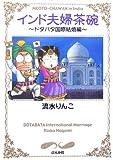 インド夫婦茶碗―ドタバタ国際結婚編