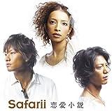 恋愛小説(初回生産限定盤)(DVD付)