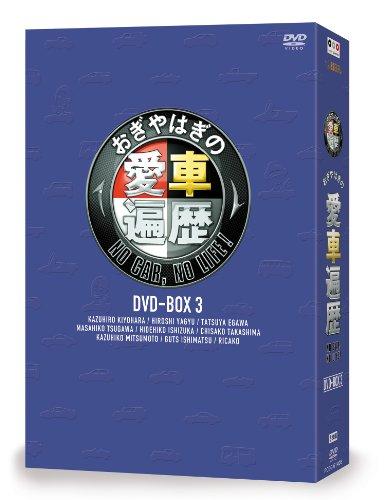 おぎやはぎの愛車遍歴 NO CAR, NO LIFE! 3 [DVD]