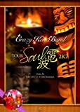 SOUL電波2K7 LIVE AT PACIFICO YOKOHAMA [DVD]
