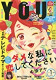 YOU(ユー) 2016年 01 月号 [雑誌]