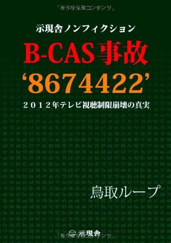 B-CAS 事故 '8674422' 2012年テレビ視聴制限崩壊の真実