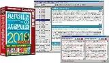現代用語の基礎知識 1991~2010 20年分特別パック