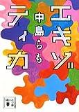 エキゾティカ (講談社文庫)