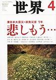 『世界』2012年4月号