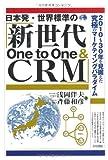 日本発・世界標準の『新世代One to One & CRM』―2010年‐30年を見据えた究極のマーケティングパラダイム [単行本] / 浅岡 伴夫, 斉藤 和彦 (著); 五月書房 (刊)