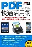 できるポケット+ PDF快適活用術 iPhone&iPad&スキャナーで資料や電子書籍を活用するテクニック (できるポケット+)