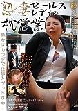 熟妻セールスレディの枕営業 [DVD]