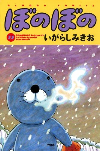 ぼのぼの(22) (バンブーコミックス 4コマセレクション)