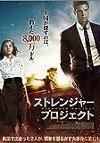 ストレンジャー・プロジェクト[DVD]