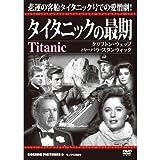 タイタニックの最期 CCP-210 [DVD]