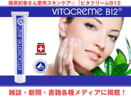 ビタクリーム B12 50ml レディース フェイスケア
