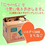 Itazura Coin Bank (Brown Kitty)