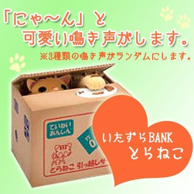 Itazura Coin Bank (Brown Kitten)