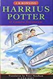 img - for Harry Potter and the Chamber of Secrets: Harrius Potter Et Camera Secretorum (Latin Edition) by J. K. Rowling (2007-01-02) book / textbook / text book